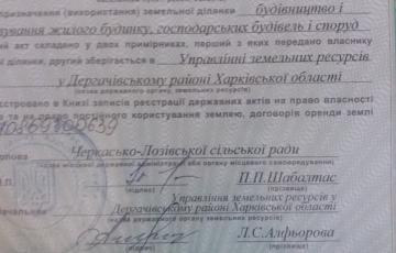 Продам участок 15 сот.под застройку жилого дома в Черкасской Лозовой .